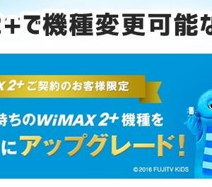 WiMAX2+の機種変更方法と対応プロバイダ