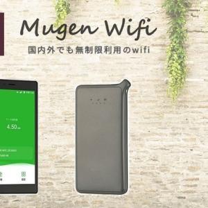 【Mugen wifi契約前に】他社と比較し後悔しないポイントを解説!