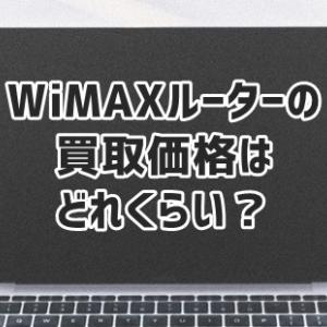 WiMAXルーターの買取価格はどのくらい?相場や買取ショップについて調べてみた