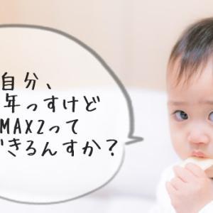 WiMAX契約は未成年でもできる?方法を紹介