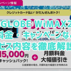 BIGLOBE WiMAX2+のキャッシュバックキャンペーン、料金、口コミ評判まとめ