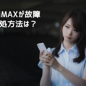 WiMAX端末が故障したらどうすればいい?修理費用は?