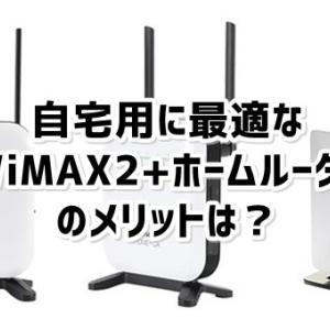 自宅用WiMAXならホームルーターが最適!携帯型にはないメリットは?
