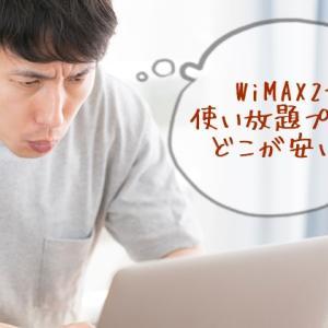 WiMAX使い放題プラン比較 どこが安い?