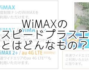 WiMAXのハイスピードプラスエリアモードって何?