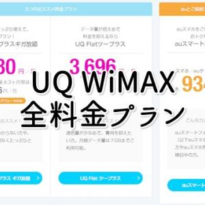 UQWiMAX(ユーキューワイマックス)の全料金プラン 身体障害者向けプランもあり