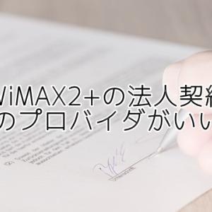 WiMAXを法人契約できるプロバイダ比較 大口契約で割引されるのは?