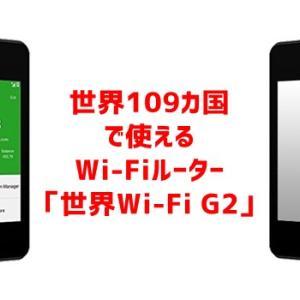 「世界Wi-Fi G2」の価格や料金プラン、エリアは?