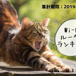 2019年11月のおすすめ機種は?Wi-Fiルーター売上ランキング WiMAXのHOME01が好調!