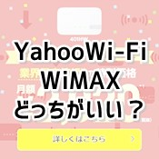 YahooWiFiとWiMAX比較 どっちがいい?価格や速度、機種を比較してみた