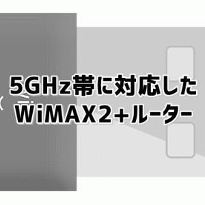 WiMAX2+ 5GHz帯対応の端末一覧と5GHzと2.4GHz帯の違い