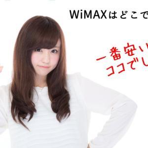 WiMAXはどこで買う?一番お得なのは?