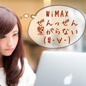 WiMAXが 家の中で繋がらない!電波が圏外のときの原因と対処方法