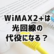 WiMAX2+を家で使う場合、光回線と比較してどうなの?