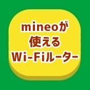 格安SIMmineo(マイネオ)で使えるモバイルWi-Fiルーター
