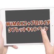 WiMAX タブレットキャンペーンをやってるプロバイダは?