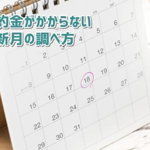 主要WiMAXプロバイダの契約更新月を調べる方法