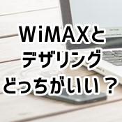 WiMAXとテザリングを比較 どっちがいい?