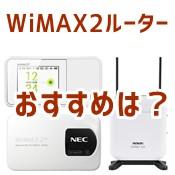 中古で買うならどれがいい?WiMAXおすすめ機種はこれ!