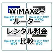 WiMAX2+レンタル料金を比較してみた