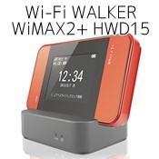 Wi-Fi WALKER WiMAX2+ HWD15の中古価格、クレードル、スペックまとめ
