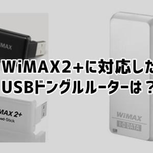WiMAX2+のUSBスティック(ドングル)ってどうなの?