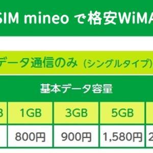 WiMAXをmineo(マイネオ)で使う!格安SIMにして月額料金を節約しよう!