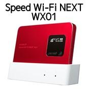 Speed Wi-Fi NEXT WX01 の中古価格と使える格安SIMは?スペックや評判も紹介!
