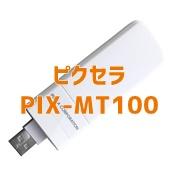 PIX-MT100 ピクセラ製USBドングルの価格、レビュー・口コミ評判、対応SIM、スペック情報まとめ
