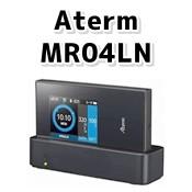 Aterm MR04LN NECのSIMフリーモバイルWi-Fiルーターの価格、口コミ評判、スペック情報まとめ