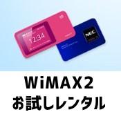 WiMAXをお試しかレンタルしてから契約するには?