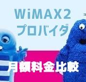 WiMAXの月額料金割引特典を比較 ギガ放題プランで一番安いプロバイダはココ!