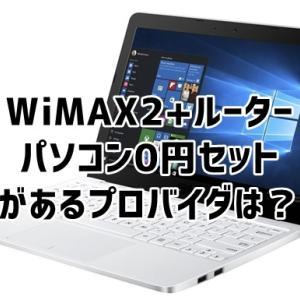 WiMAXでパソコン0円契約できるプロバイダはまだある?