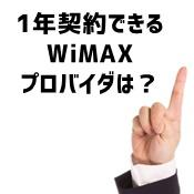 WiMAXの1年契約があるプロバイダは?