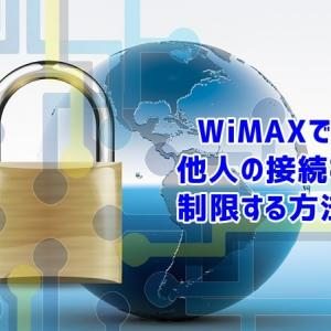 WiMAXを他人に接続できないようにする設定方法(MACアドレスフィルタ・ステルス設定)