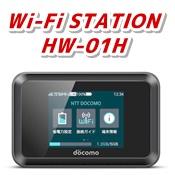 HW-01H ドコモルーターの中古本体・クレードル・交換バッテリー価格とおすすめ格安SIM