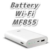 Battery Wi-Fi MF855(ZMI/ソフトバンク)の中古価格やAPN設定方法などまとめ