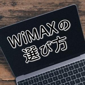 WiMAXの選び方 知っておきたい2つのポイント