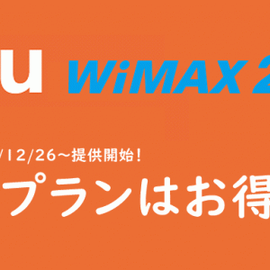 auのWiMAX新プランはお得?解約金や変更方法、旧料金とも比較