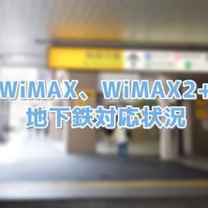 WiMAXが地下鉄で繋がらない?対応地下鉄一覧