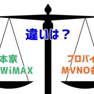 UQWiMAXとMVNOの違いは?