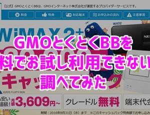 GMOとくとくBB WiMAXを無料お試しする方法は?