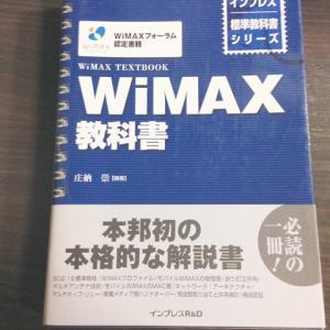 WiMAXの本をいろいろ買ったのでレビュー