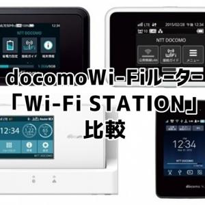 docomoのWi-Fiルーター「Wi-Fi STATION」の価格、月額維持費、通信料金を比較
