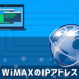 WiMAXのIPアドレス確認方法と変更方法を解説!