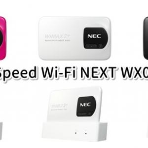 WX02(WiMAX)は格安SIMで使える?中古本体・クレードル価格やバッテリー交換情報まとめ