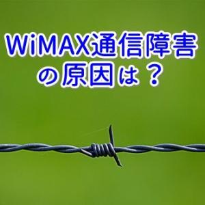 日本全国で日々起きてるWiMAX通信障害の原因は?