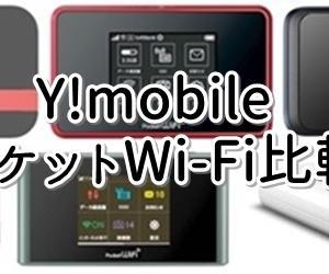 ポケットWi-Fi比較 ワイモバイルとソフトバンクで何が違う?