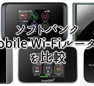 ソフトバンク ポケットWi-Fiの料金プランと解約違約金、対応エリアは?