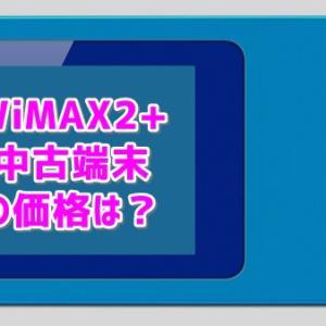 WiMAX2+ルーターの中古端末っていくらくらいで売ってるの?